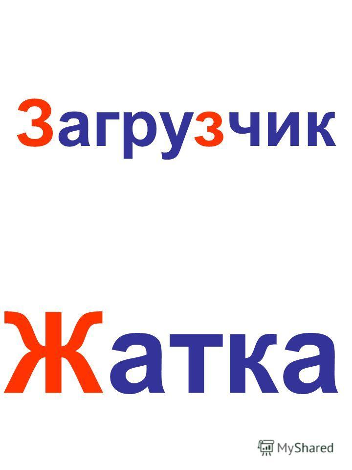 Загрузчик Жатка