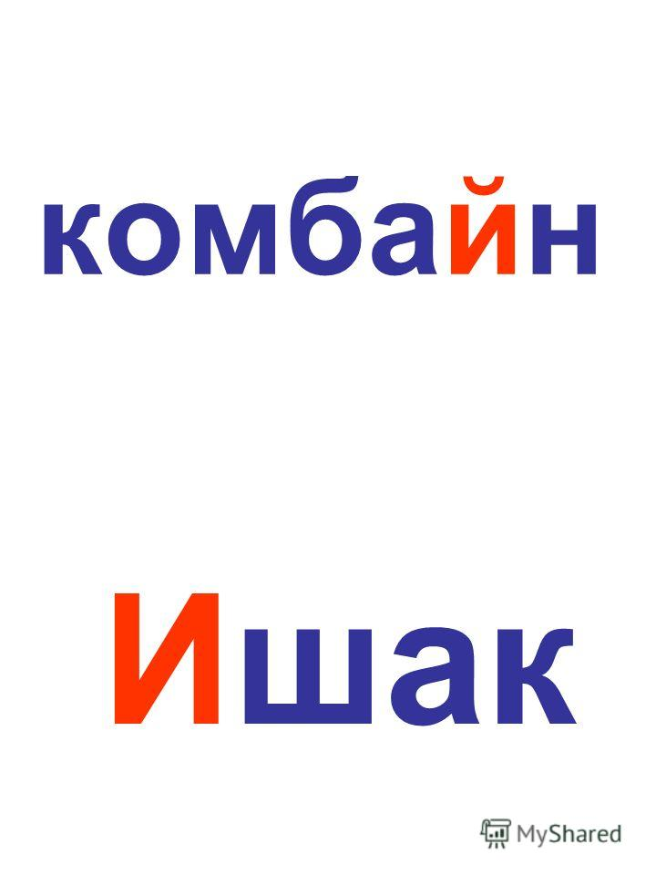 комбайн Ишак