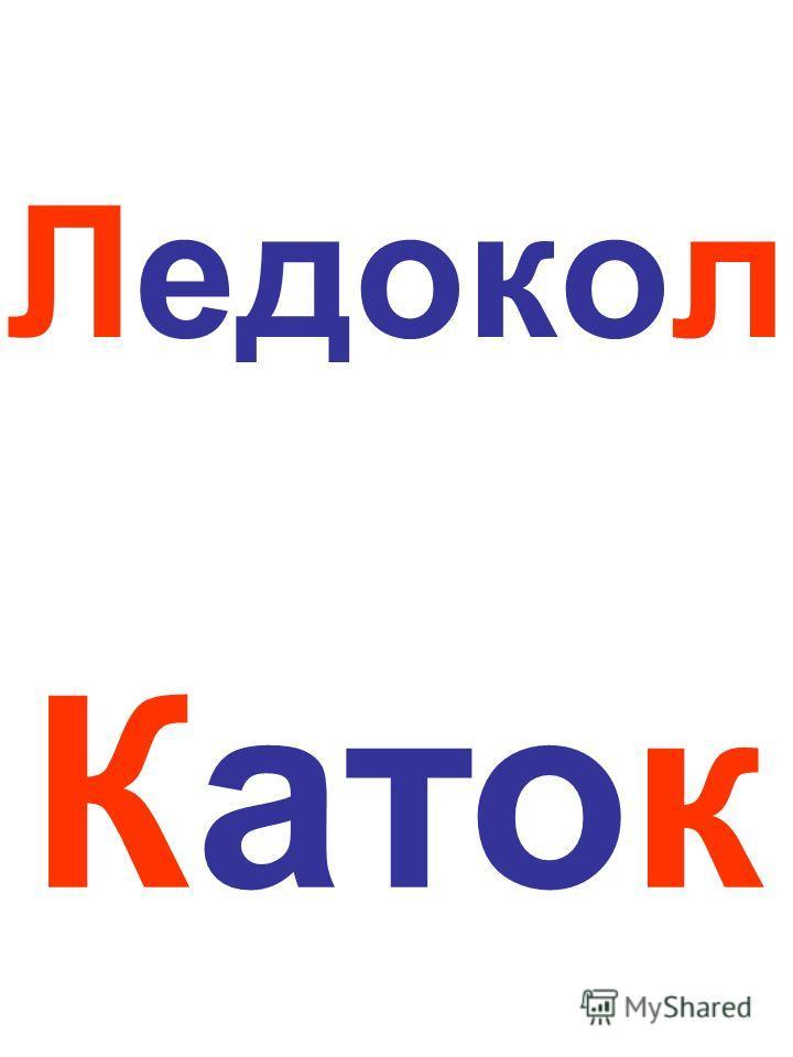 Ледокол Каток