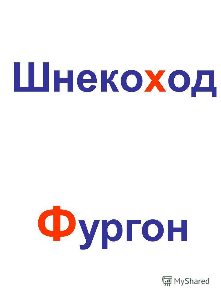 Шнекоход Ф ургон