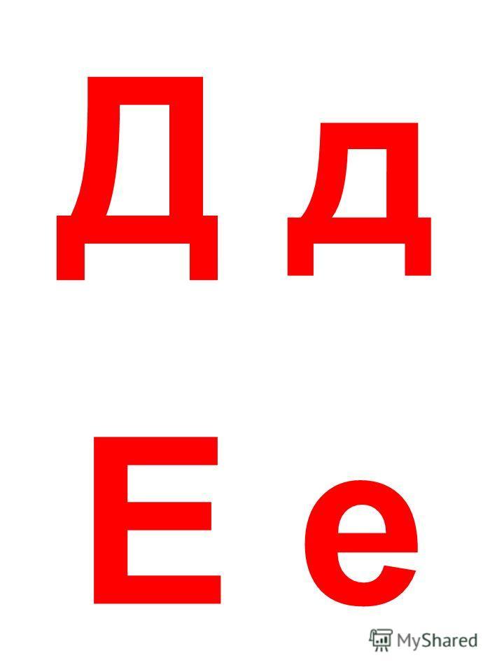 Д д Е е