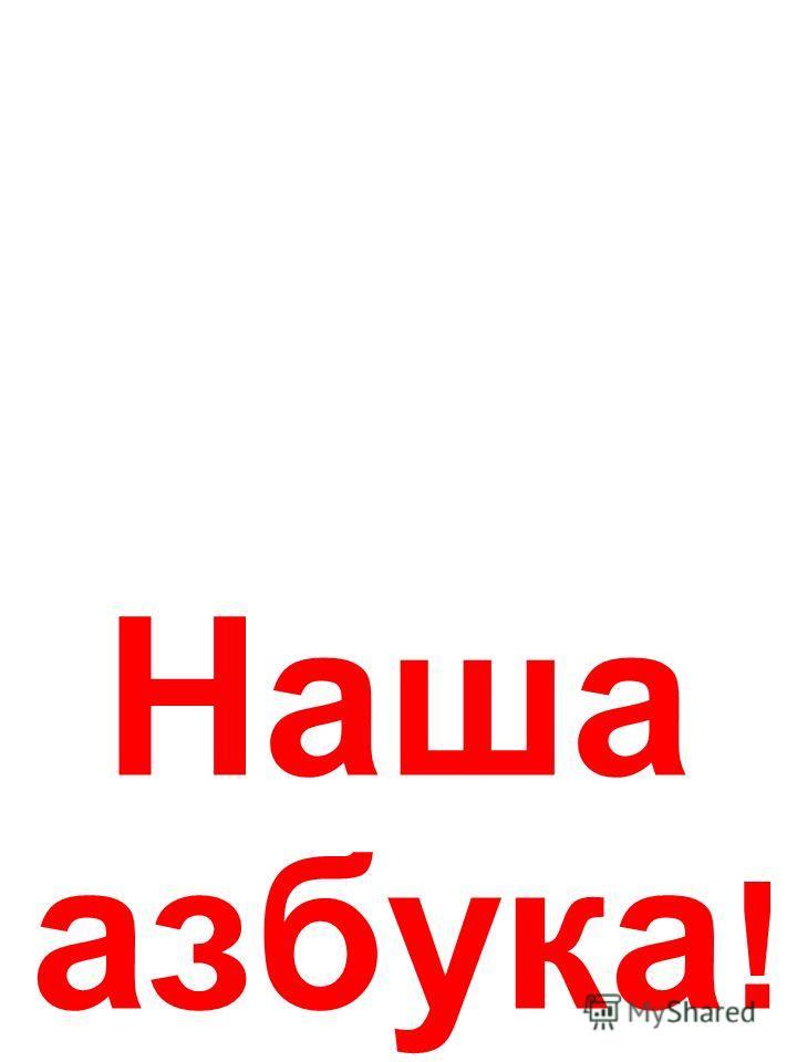 Наша азбука !