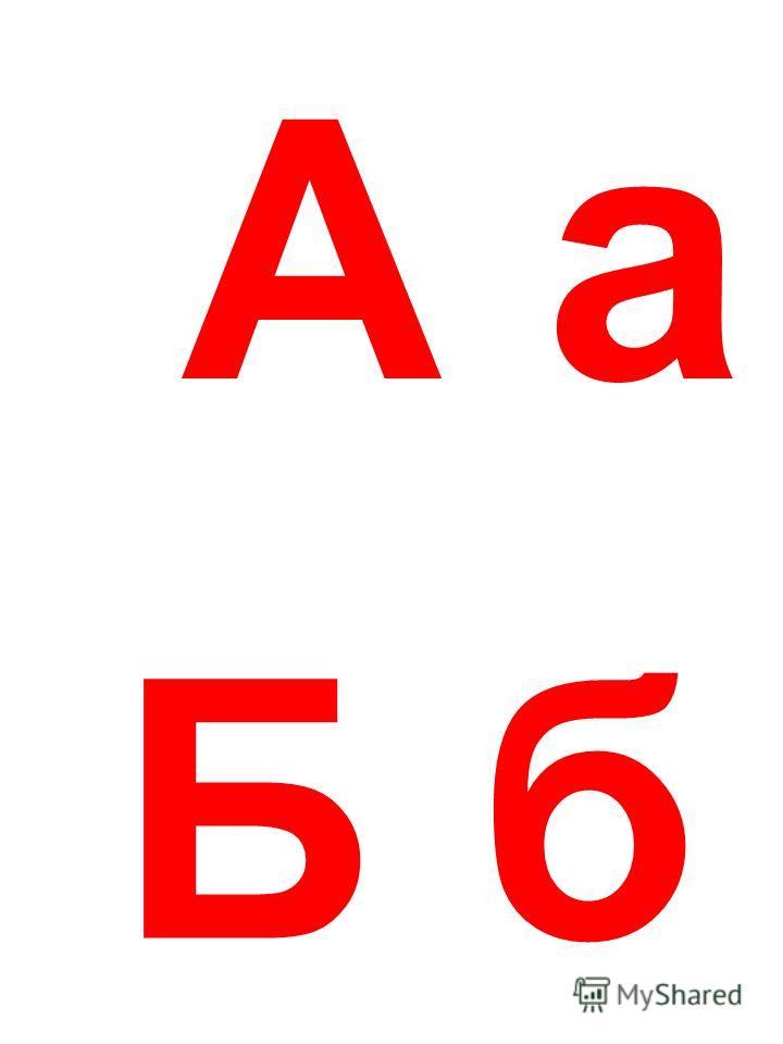 А а Б б
