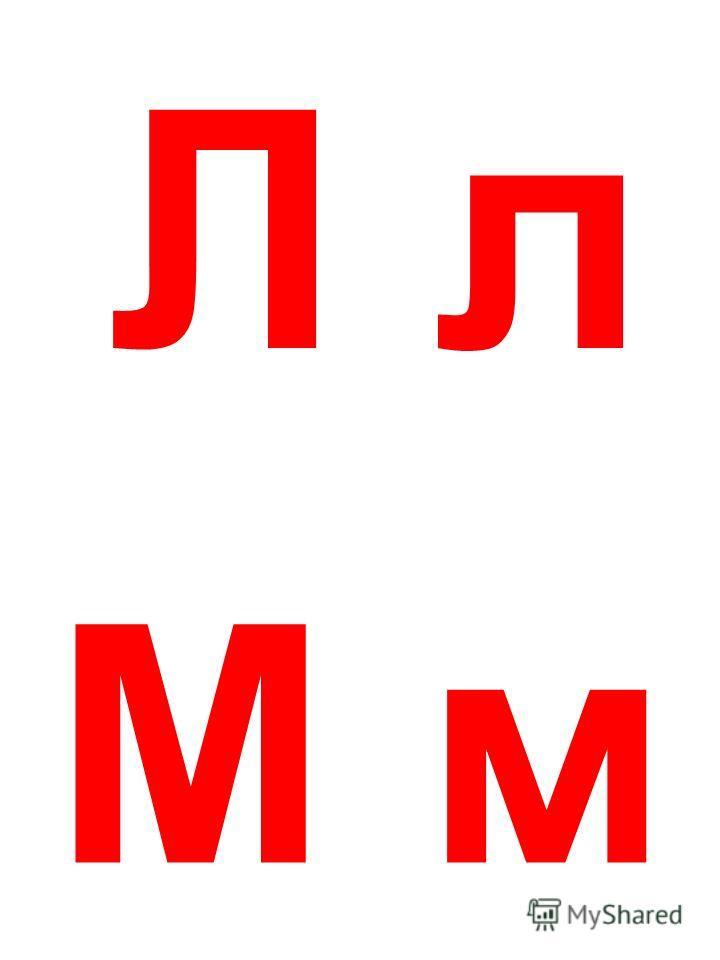 Л л М м