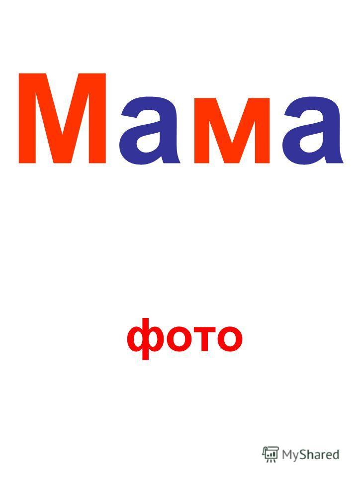 МамаМама фото