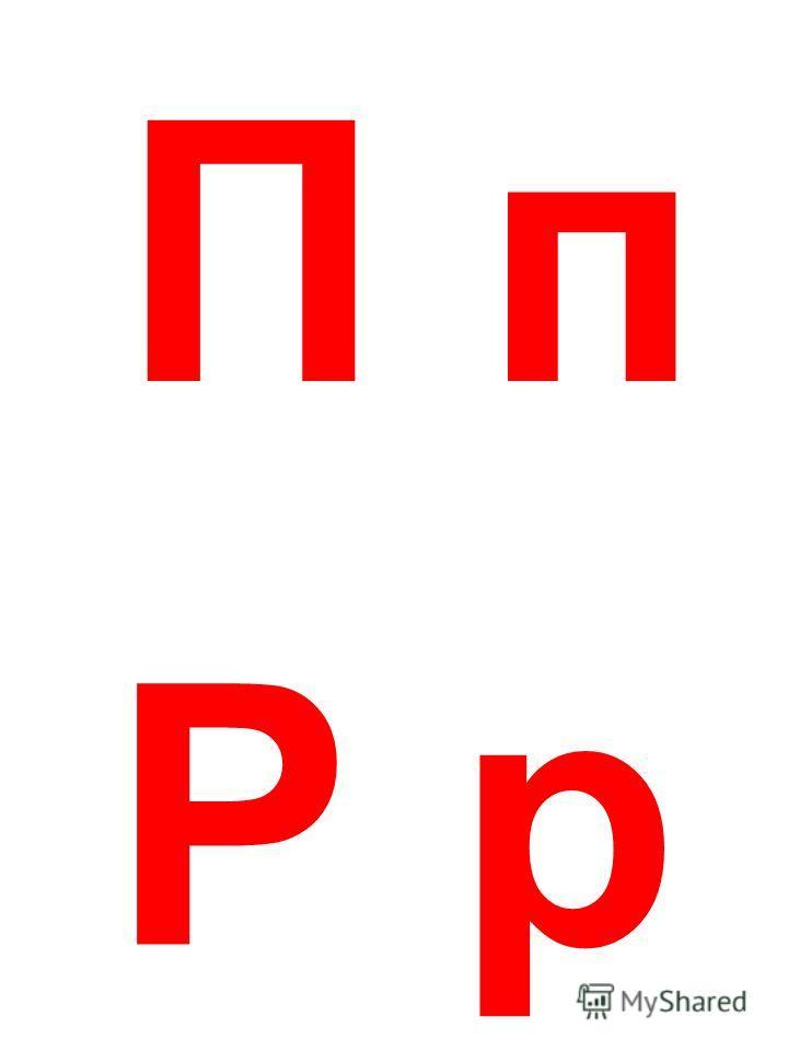 П п Р р