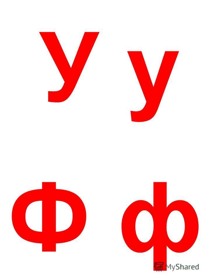 У у Ф ф
