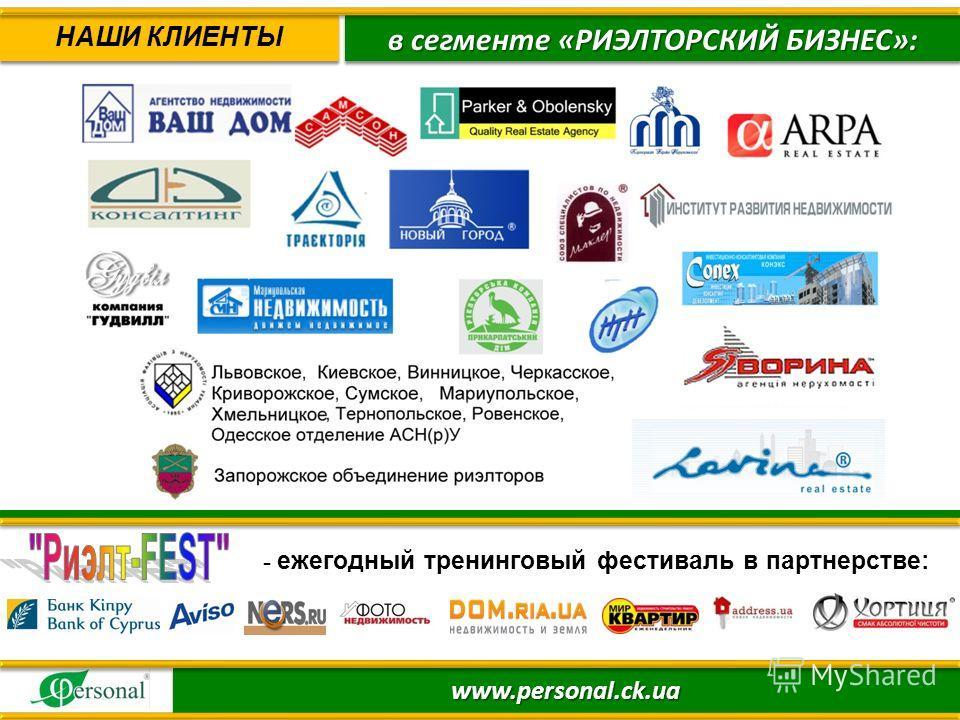www. personal. ck. ua НАШИ КЛИЕНТЫ в сегменте « РИЭЛТОРСКИЙ БИЗНЕС »: - ежегодный тренинговый фестиваль в партнерстве: