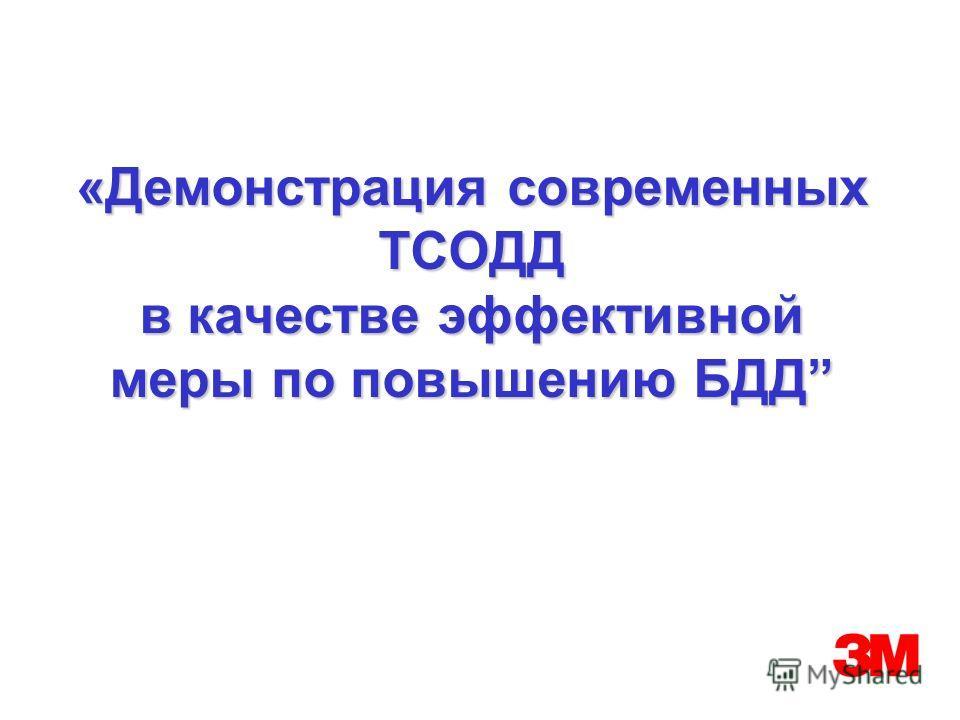«Демонстрация современных ТСОДД в качестве эффективной меры по повышению БДД