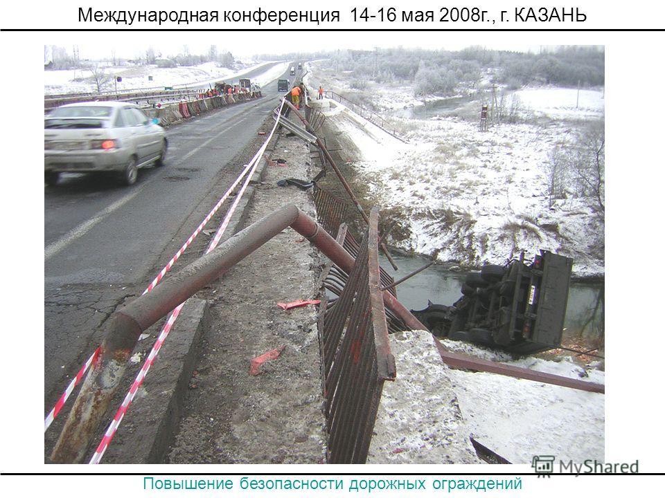 Повышение безопасности дорожных ограждений Международная конференция 14-16 мая 2008г., г. КАЗАНЬ