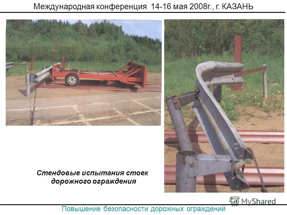 Международная конференция 14-16 мая 2008г., г. КАЗАНЬ Повышение безопасности дорожных ограждений Стендовые испытания стоек дорожного ограждения