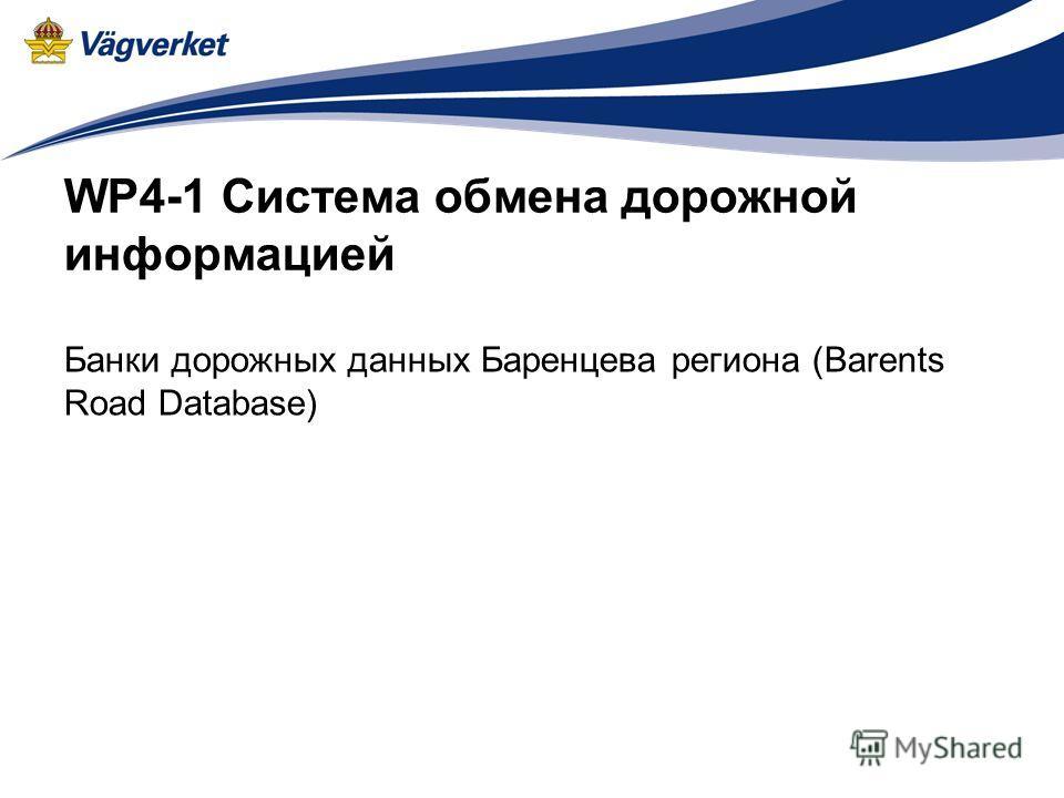 WP4-1 Система обмена дорожной информацией Банки дорожных данных Баренцева региона (Barents Road Database)