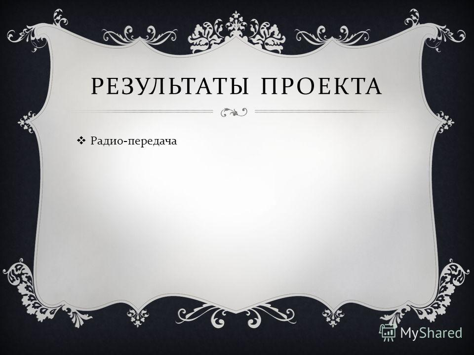 РЕЗУЛЬТАТЫ ПРОЕКТА Радио - передача