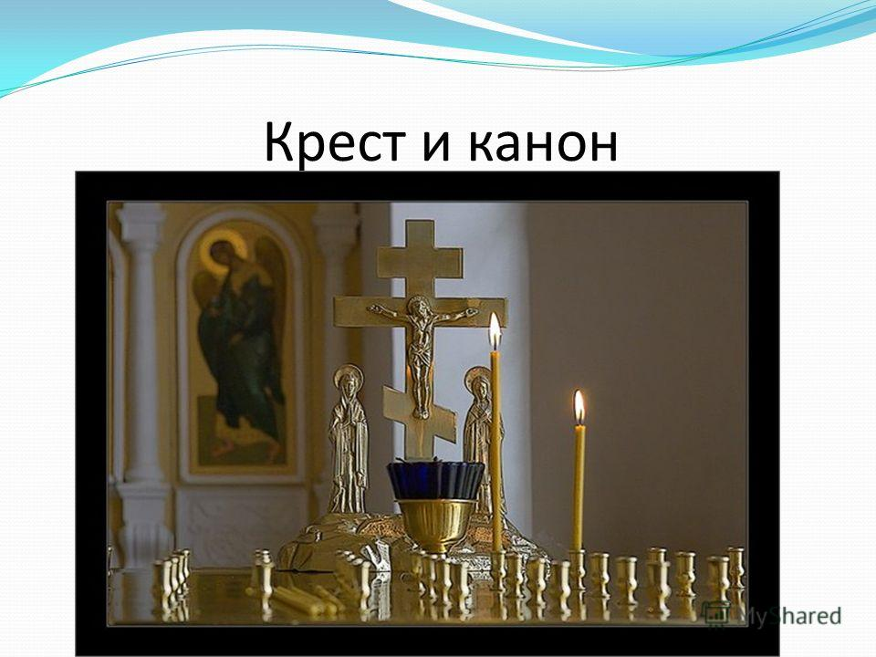 Крест и канон