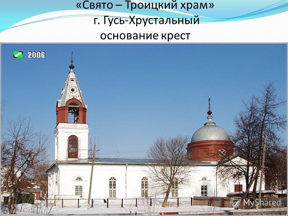 «Свято – Троицкий храм» г. Гусь-Хрустальный основание крест