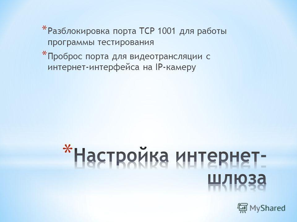 * Разблокировка порта TCP 1001 для работы программы тестирования * Проброс порта для видеотрансляции с интернет-интерфейса на IP-камеру