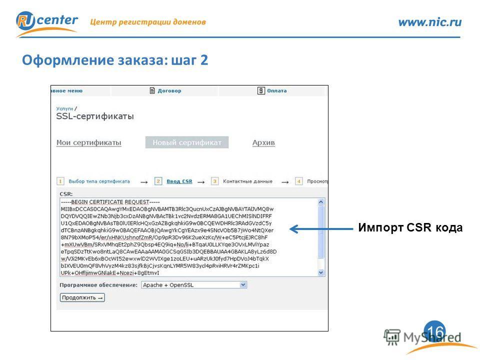 1616 Оформление заказа: шаг 2 Импорт CSR кода