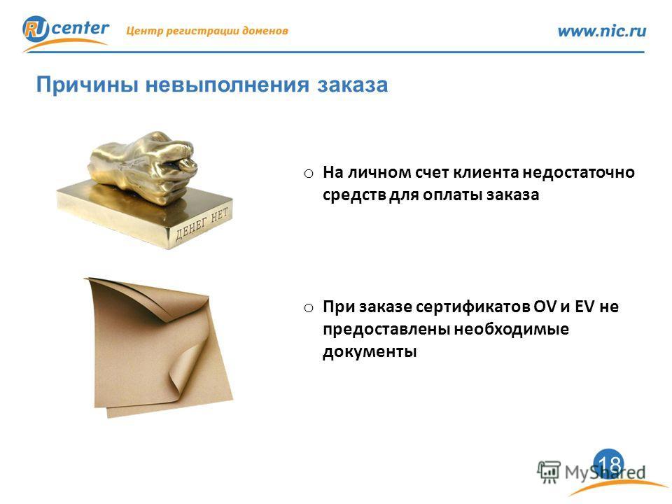 18 Причины невыполнения заказа o На личном счет клиента недостаточно средств для оплаты заказа o При заказе сертификатов OV и EV не предоставлены необходимые документы