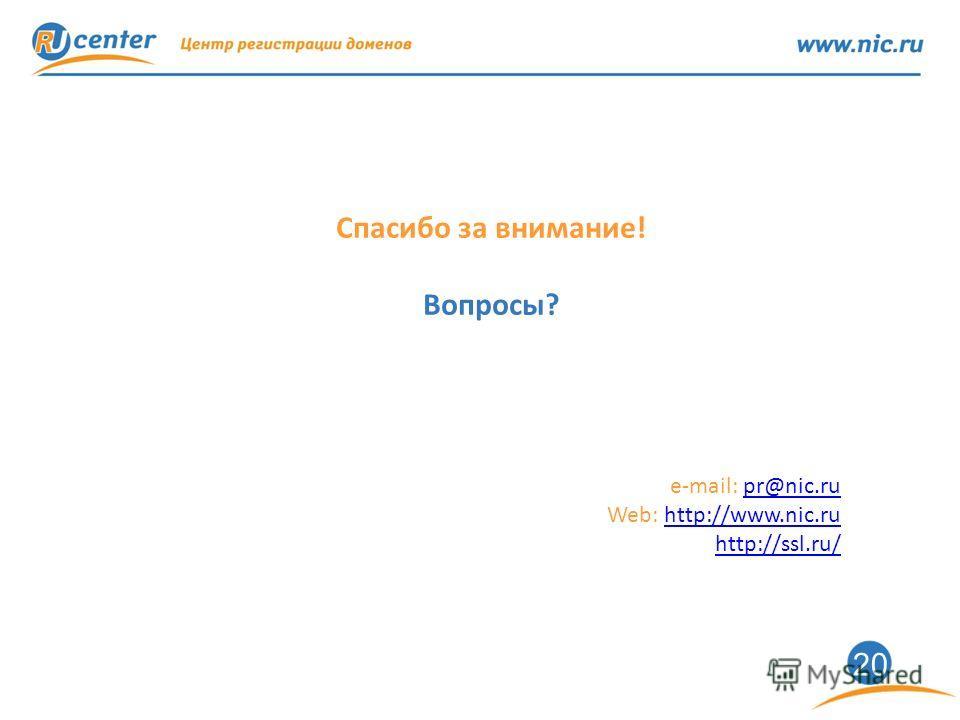 2020 Спасибо за внимание! Вопросы? e-mail: pr@nic.rupr@nic.ru Web: http://www.nic.ruhttp://www.nic.ru http://ssl.ru/