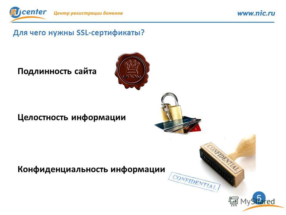 5 Для чего нужны SSL-сертификаты? Подлинность сайта Целостность информации Конфиденциальность информации