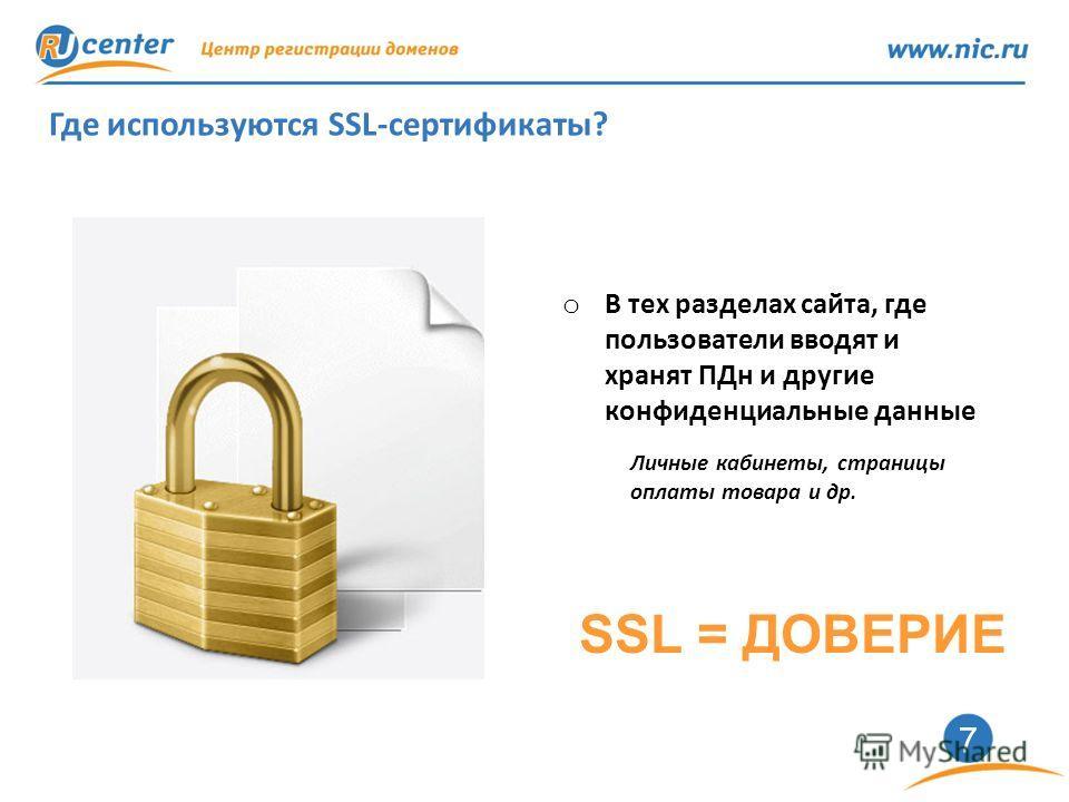 7 Где используются SSL-сертификаты? o В тех разделах сайта, где пользователи вводят и хранят ПДн и другие конфиденциальные данные Личные кабинеты, страницы оплаты товара и др. SSL = ДОВЕРИЕ