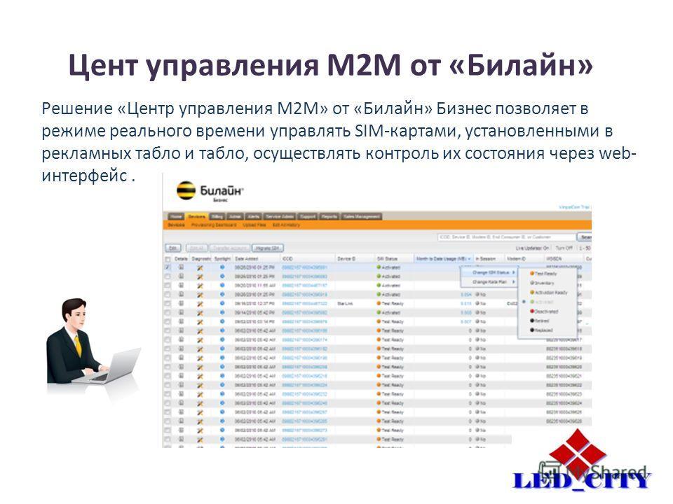 5 Цент управления M2M от «Билайн» Решение «Центр управления М2М» от «Билайн» Бизнес позволяет в режиме реального времени управлять SIM-картами, установленными в рекламных табло и табло, осуществлять контроль их состояния через web- интерфейс.