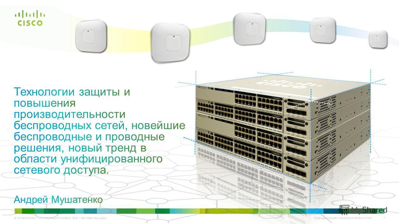 © Компания Cisco и (или) ее дочерние компании, 2012 г. Все права защищены. Конфиденциальная информация компании Cisco 1