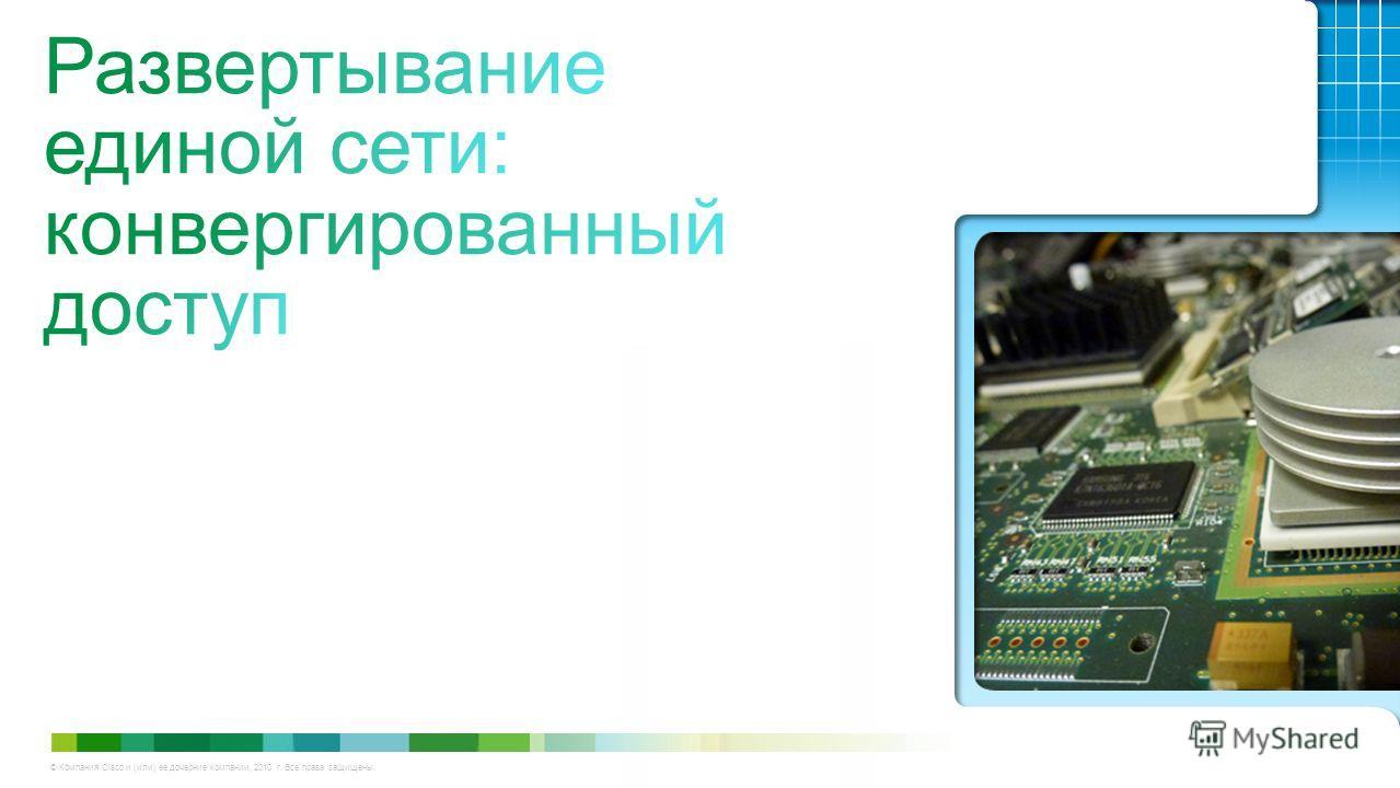 Конфиденциальная информация компании Cisco © Компания Cisco и (или) ее дочерние компании, 2010 г. Все права защищены. 18