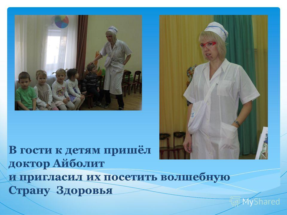 В гости к детям пришёл доктор Айболит и пригласил их посетить волшебную Страну Здоровья