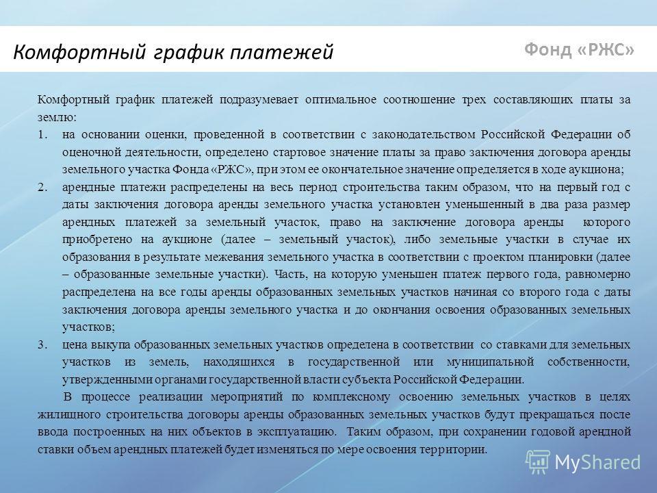 Основные условия аукциона: Приморский край, г. Владивосток Комфортный график платежей Фонд «РЖС» Комфортный график платежей подразумевает оптимальное соотношение трех составляющих платы за землю: 1.на основании оценки, проведенной в соответствии с за