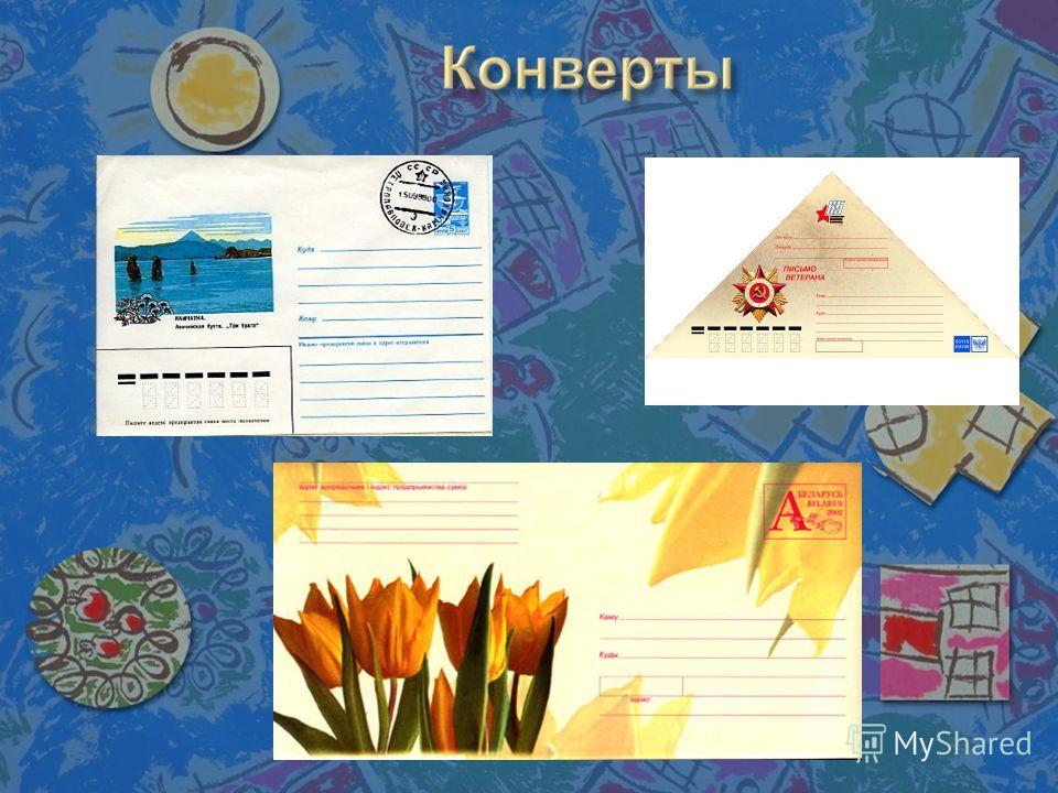Подготовка письма к отправке: Написание или рисование письма: