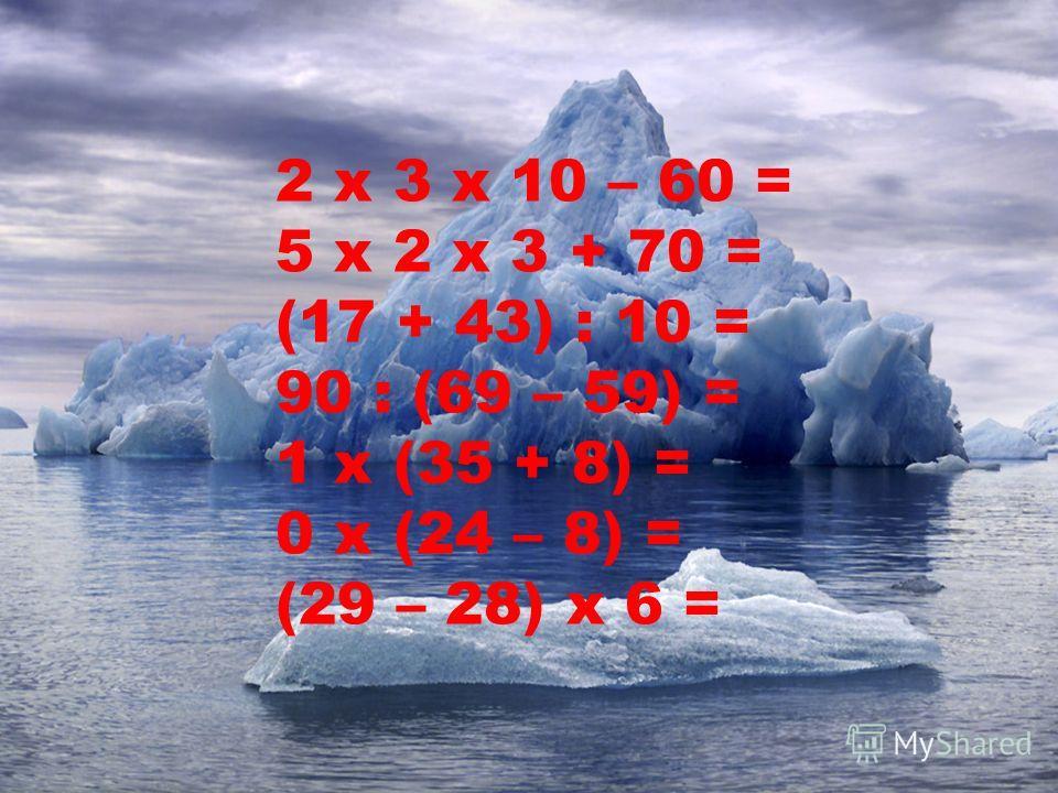 2 х 3 х 10 – 60 = 5 х 2 х 3 + 70 = (17 + 43) : 10 = 90 : (69 – 59) = 1 х (35 + 8) = 0 х (24 – 8) = (29 – 28) х 6 =