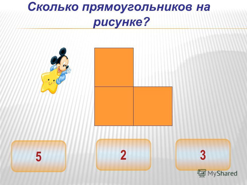 Сколько прямоугольников на рисунке? 5 23