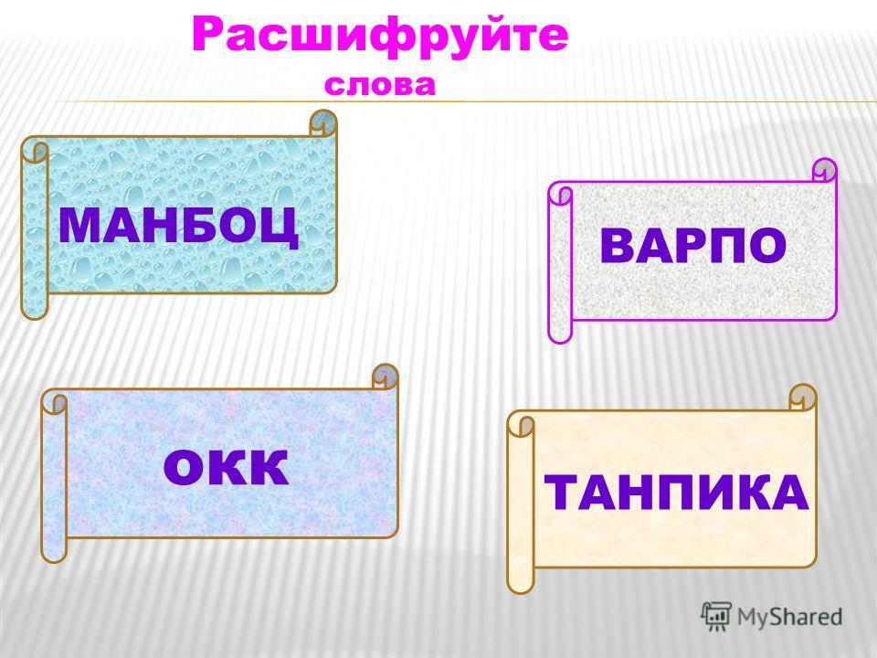 МАНБОЦ ВАРПО окк ТАНПИКА Расшифруйте слова