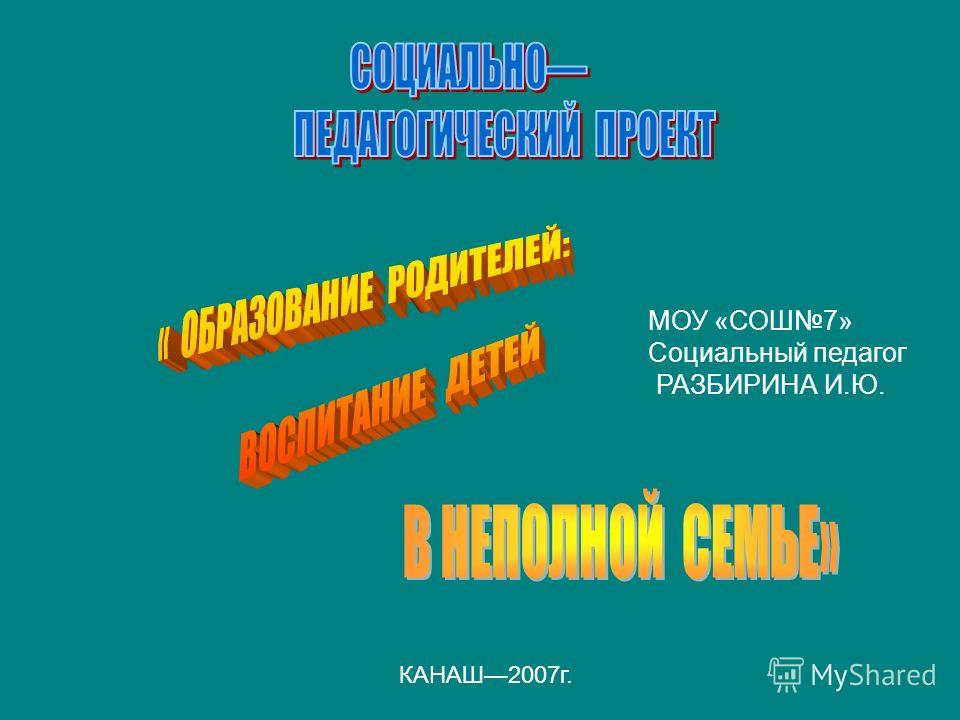 МОУ «СОШ7» Социальный педагог РАЗБИРИНА И.Ю. КАНАШ2007г.