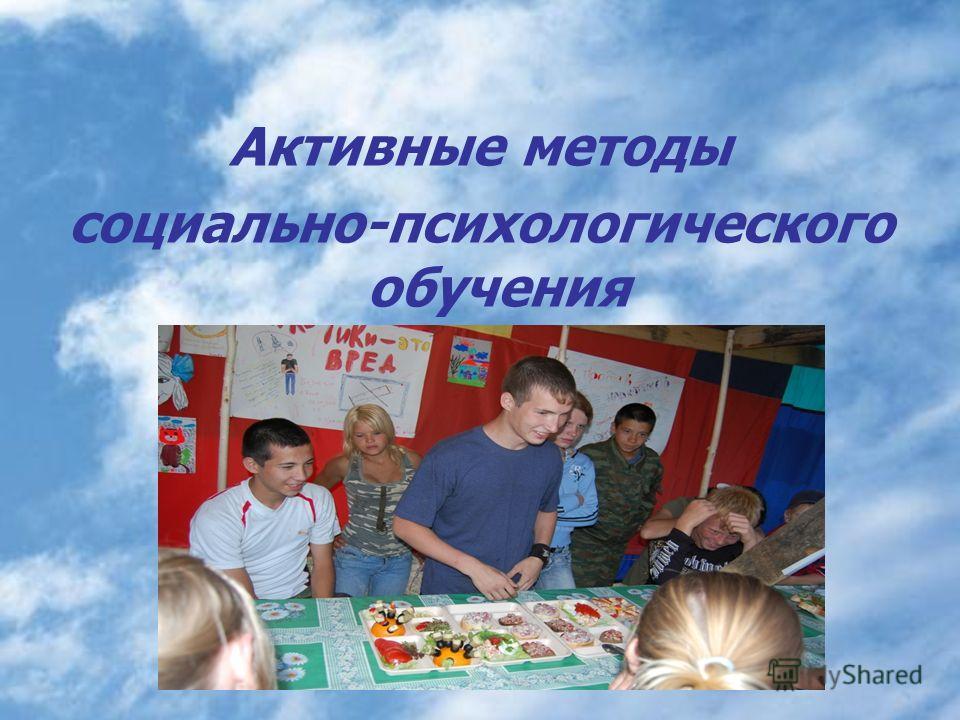 Активные методы социально-психологического обучения