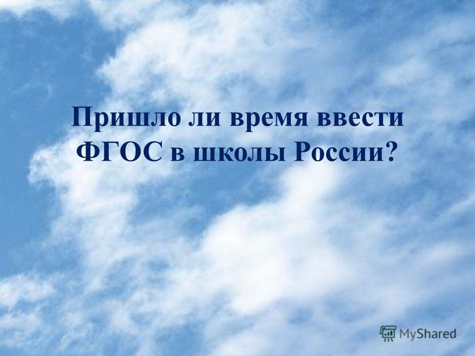 Пришло ли время ввести ФГОС в школы России?