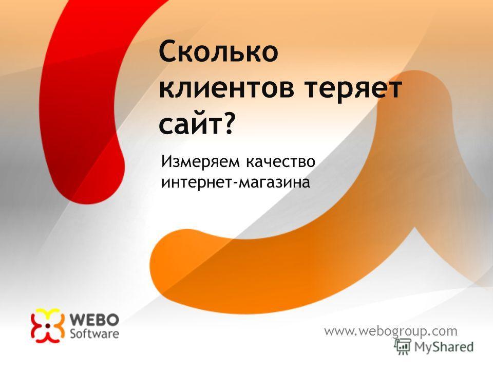 www.webogroup.com Сколько клиентов теряет сайт? Измеряем качество интернет-магазина