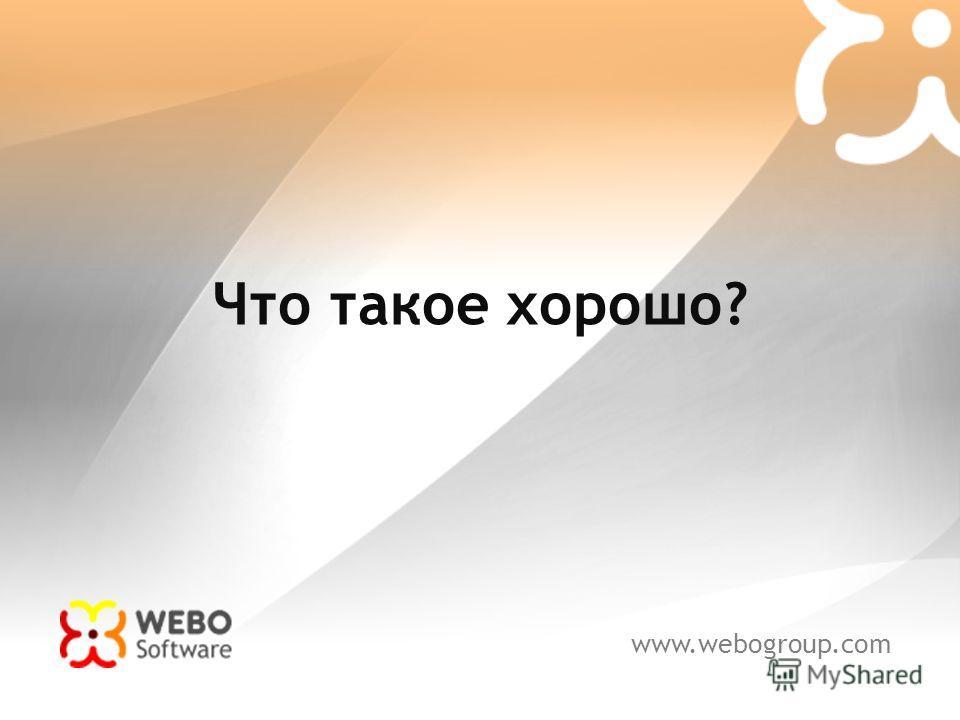 www.webogroup.com Что такое хорошо?