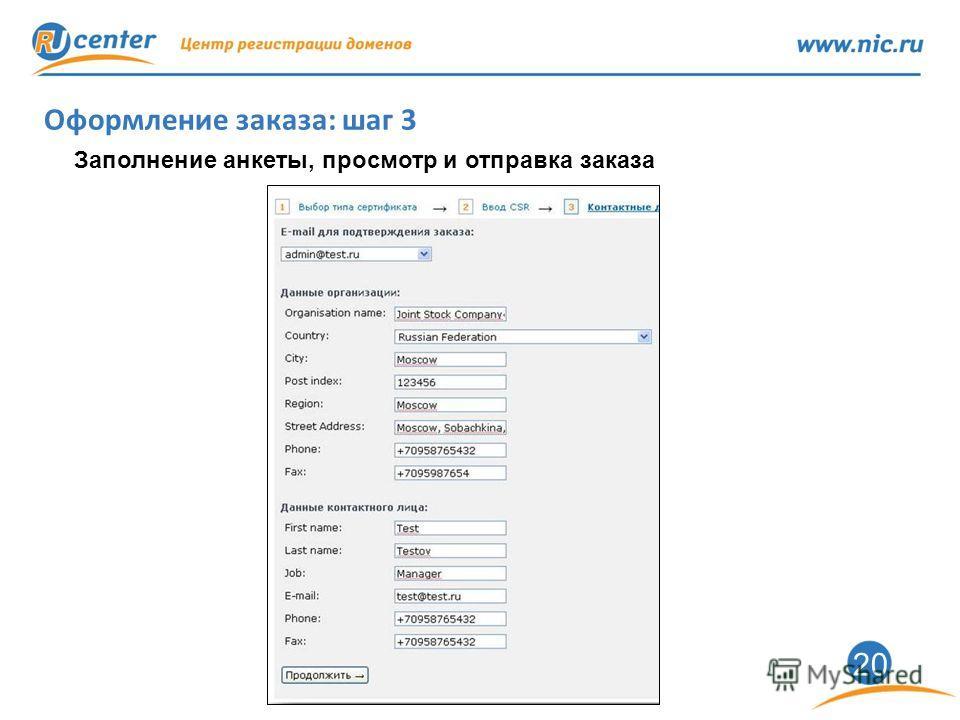 2020 Оформление заказа: шаг 3 Заполнение анкеты, просмотр и отправка заказа