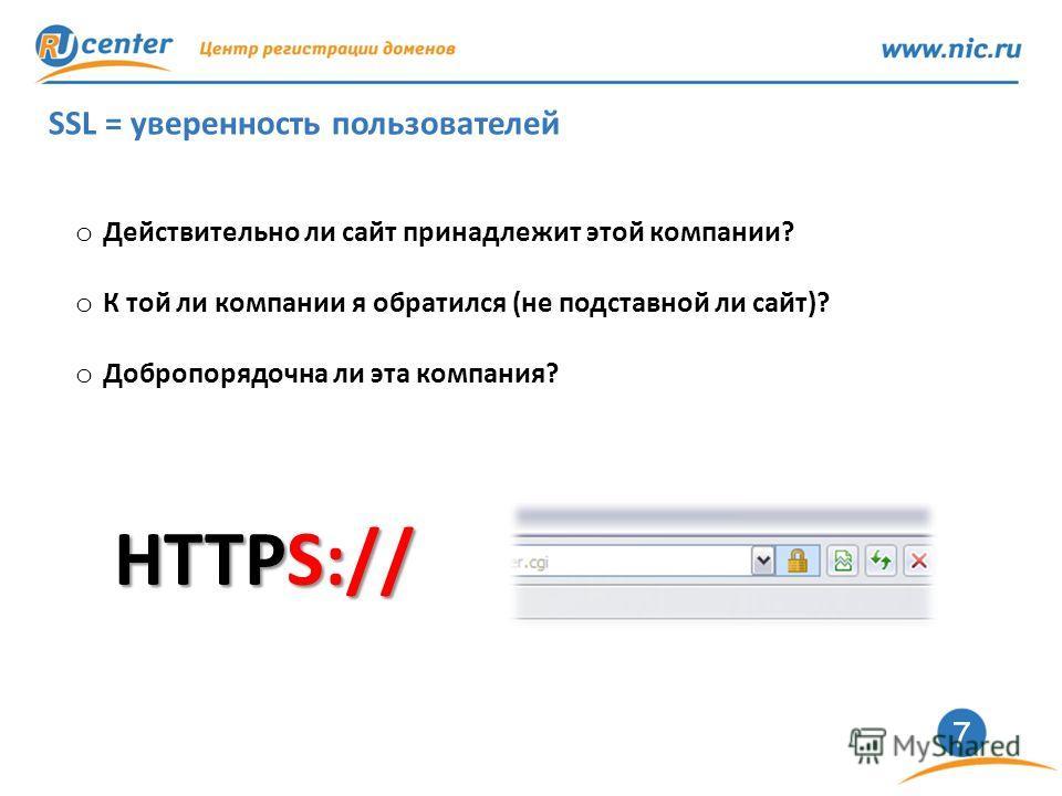 7 SSL = уверенность пользователей o Действительно ли сайт принадлежит этой компании? o К той ли компании я обратился (не подставной ли сайт)? o Добропорядочна ли эта компания? HTTPS://