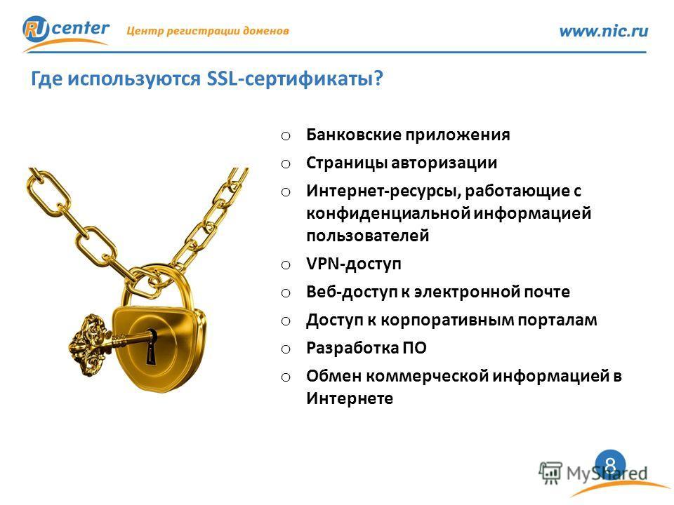 8 Где используются SSL-сертификаты? o Банковские приложения o Страницы авторизации o Интернет-ресурсы, работающие с конфиденциальной информацией пользователей o VPN-доступ o Веб-доступ к электронной почте o Доступ к корпоративным порталам o Разработк