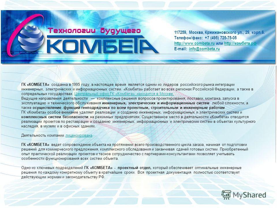 ГК «КОМБЕТА» созданна в 1995 году, в настоящее время является одним из лидеров российского рынка интеграции инженерных, электрических и информационных систем. «Комбета» работает во всех регионах Российской Федерации, а также в сопредельных государств