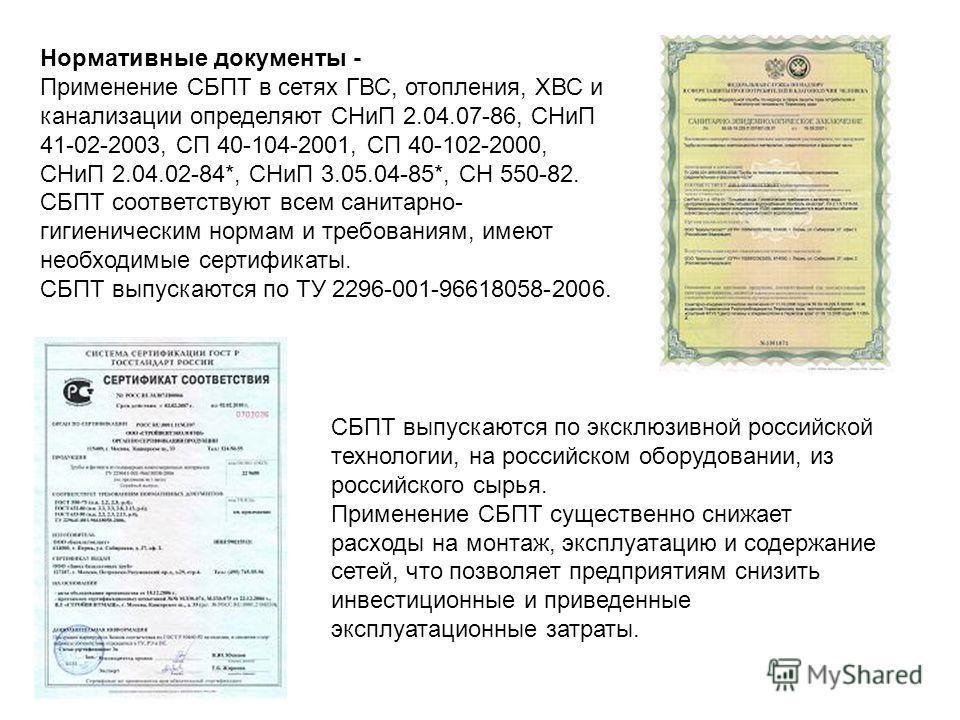 СБПТ выпускаются по эксклюзивной российской технологии, на российском оборудовании, из российского сырья. Применение СБПТ существенно снижает расходы на монтаж, эксплуатацию и содержание сетей, что позволяет предприятиям снизить инвестиционные и прив