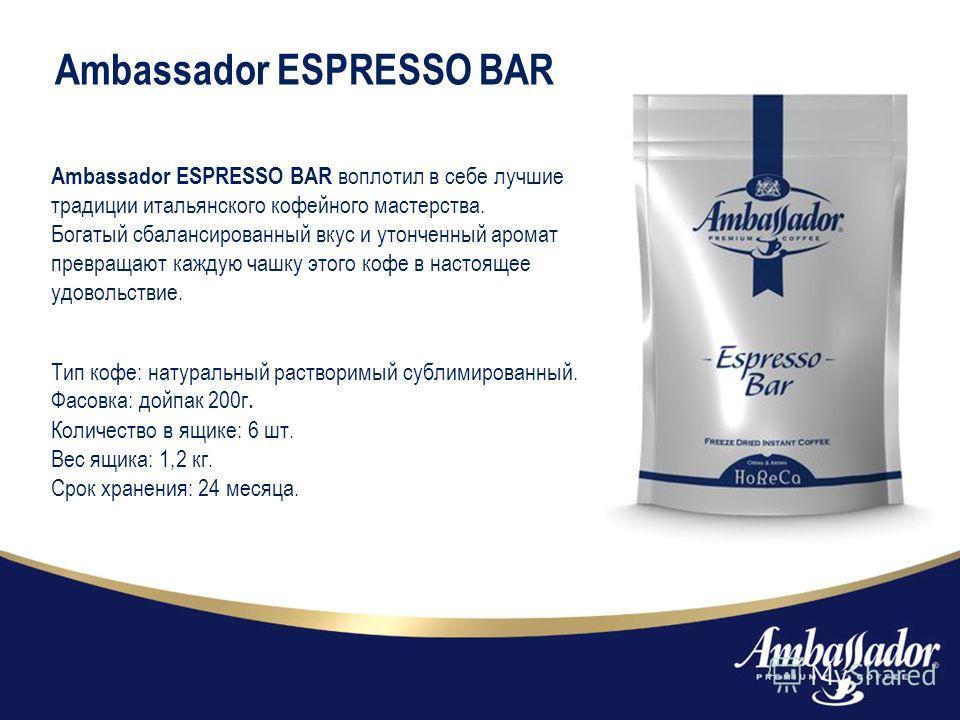 Ambassador ESPRESSO BAR воплотил в себе лучшие традиции итальянского кофейного мастерства. Богатый сбалансированный вкус и утонченный аромат превращают каждую чашку этого кофе в настоящее удовольствие. Ambassador ESPRESSO BAR Тип кофе: натуральный ра