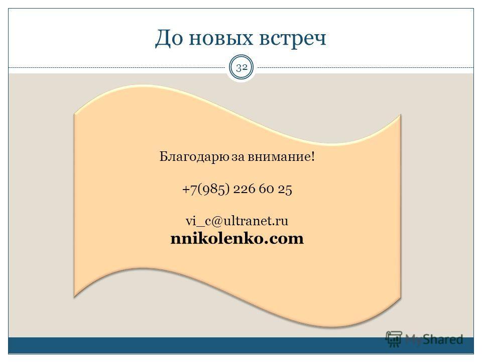 Благодарю за внимание! +7(985) 226 60 25 vi_c@ultranet.ru nnikolenko.com Благодарю за внимание! +7(985) 226 60 25 vi_c@ultranet.ru nnikolenko.com До новых встреч 32