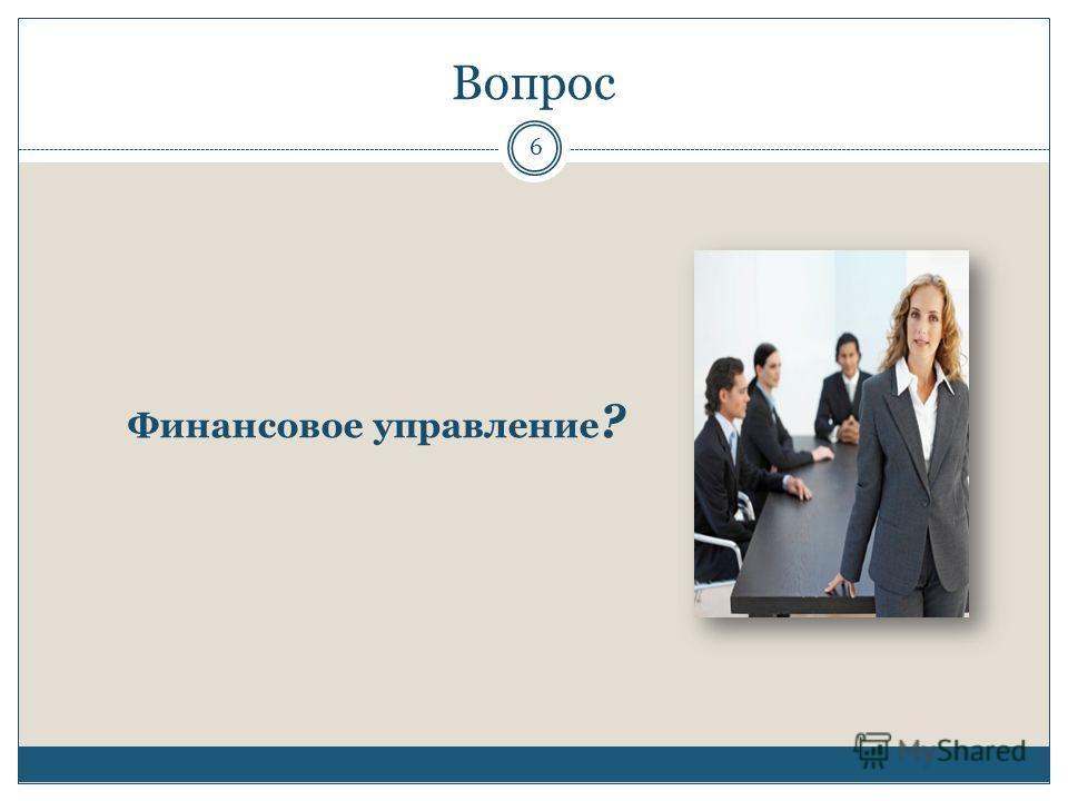 Вопрос Финансовое управление ? 6