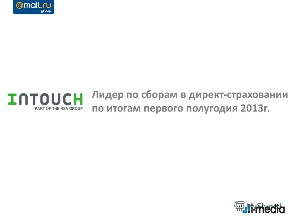 Лидер по сборам в директ-страховании по итогам первого полугодия 2013г.