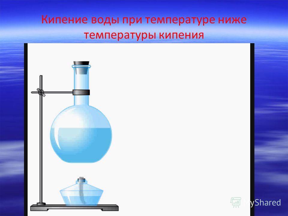 Кипение воды при температуре ниже температуры кипения