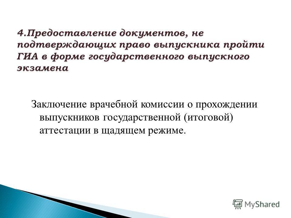 Заключение врачебной комиссии о прохождении выпускников государственной (итоговой) аттестации в щадящем режиме.